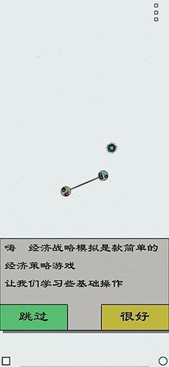 经济战略模拟中文破解版