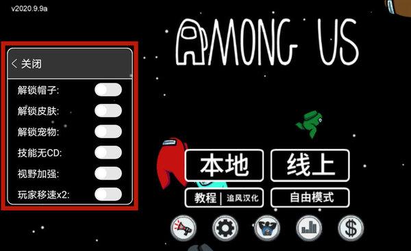 太空狼人杀中文破解版
