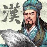 三国志汉末霸业全汉化