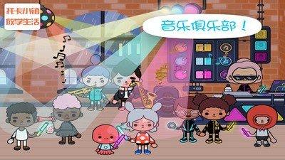 托卡小镇放学后手游下载-托卡小镇放学后中文版下载