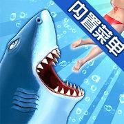 饥饿鲨进化国际服内置功能菜单版