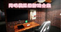 网吧模拟器游戏合集