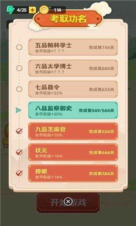 刘备猜成语下载-刘备猜成语红包版下载