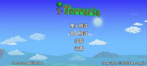 泰拉瑞亚1.4.0.5.0汉化版下载-泰拉瑞亚1.4.0.5.0中文版下载
