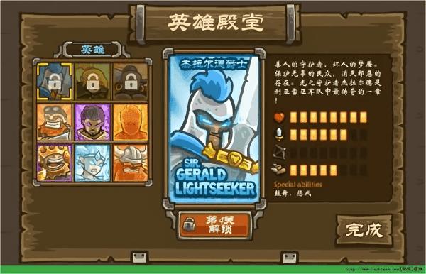 皇家守卫军4复仇无限钻石版