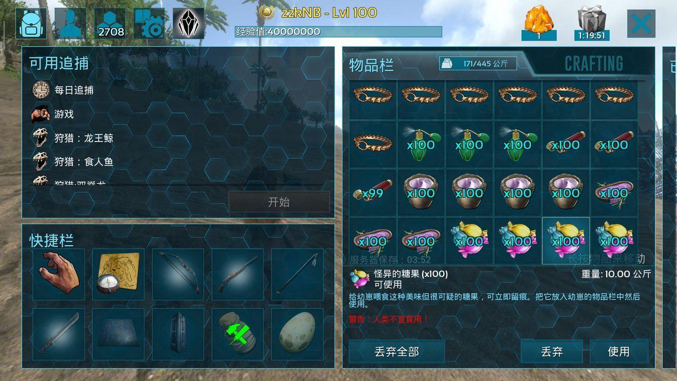 方舟生存进化2.0.20mod