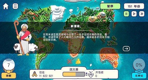 上帝模拟器中文版下载-上帝模拟器中文版汉化版下载