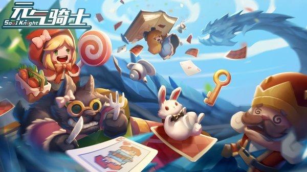 元气骑士全无限破解版最新版2.9.0游戏下载-元气骑士全无限生命无限蓝游戏下载