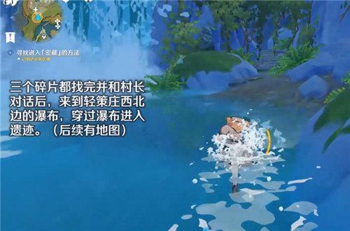 原神古云有螭任务攻略-原神古云有螭任务最后一关搜索宝藏位置
