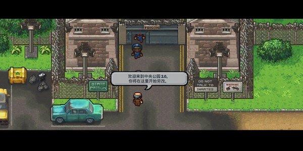 逃脱者2联机版越狱中文版手机游戏下载-逃脱者2联机版中文版游戏下载