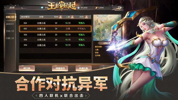 王的崛起手游下载-王的崛起游戏官网版下载