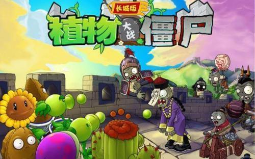 植物大战僵尸长城版中文版下载-植物大战僵尸长城版中文版手机下载
