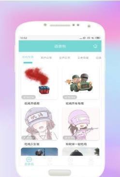 欢乐变声器app下载-欢乐变声器软件下载