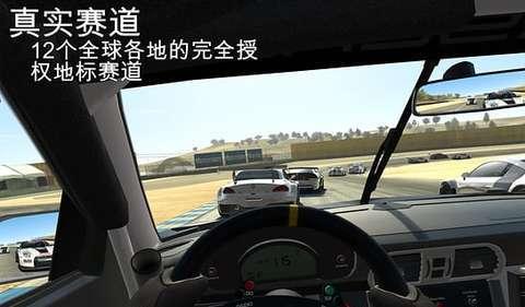 真实赛车3中文破解版