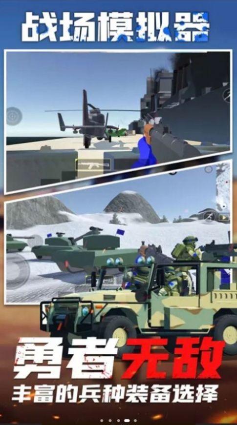 战地模拟器全面战争