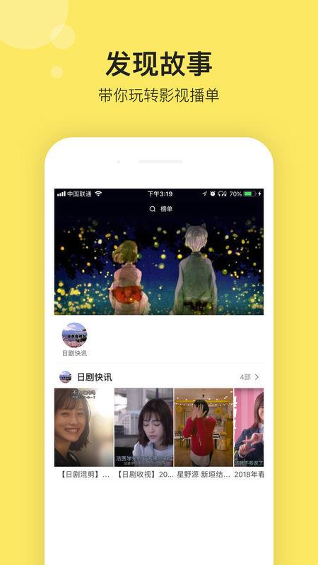 影迷大院下载-影迷大院app下载