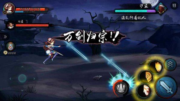 寒刃2单机版最新版下载-寒刃2单机版游戏下载