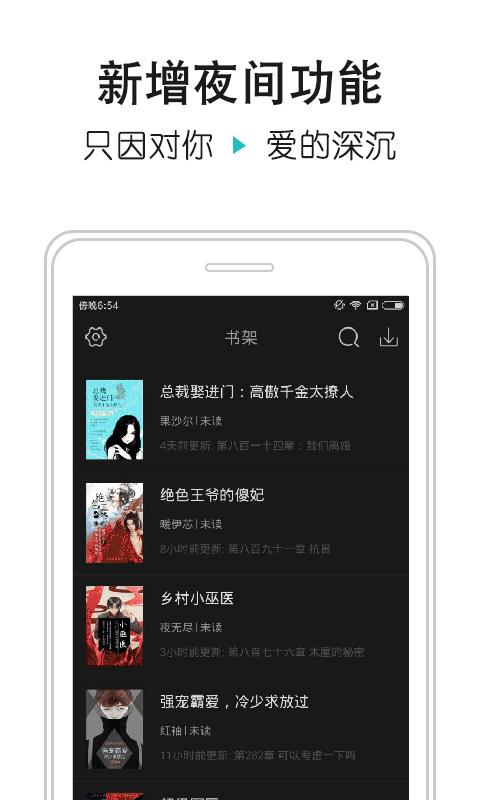 全本免费小说阅读器app截图