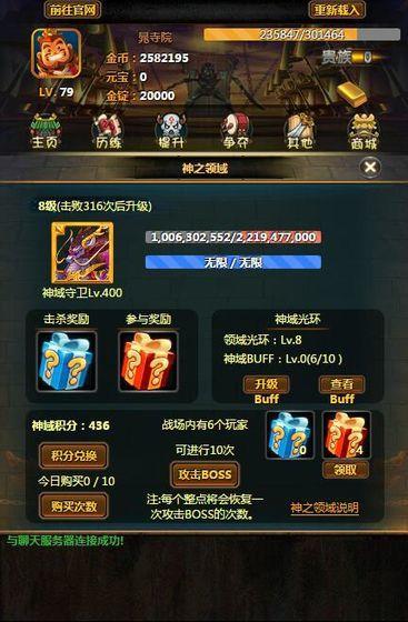 剑斩江湖之放置手机版