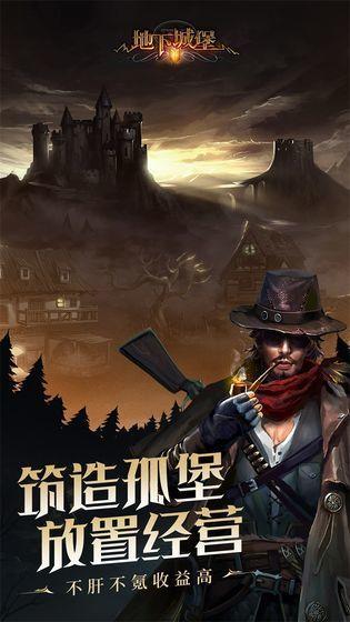 地下城堡2破解版无限钻石游戏下载-地下城堡2破解版无限钻石手游下载