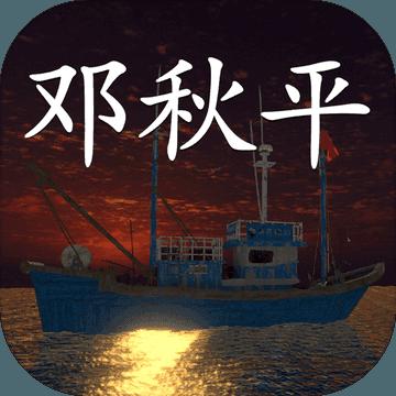 鬼船邓秋平