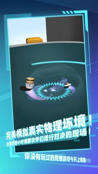 陀螺全靠雕最新版游戏下载-陀螺全靠雕最新安卓版下载