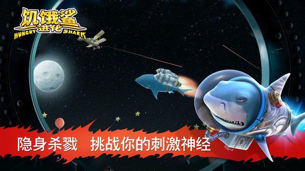 饥饿鲨进化国际服中文版下载-饥饿鲨进化国际服中文版游戏下载