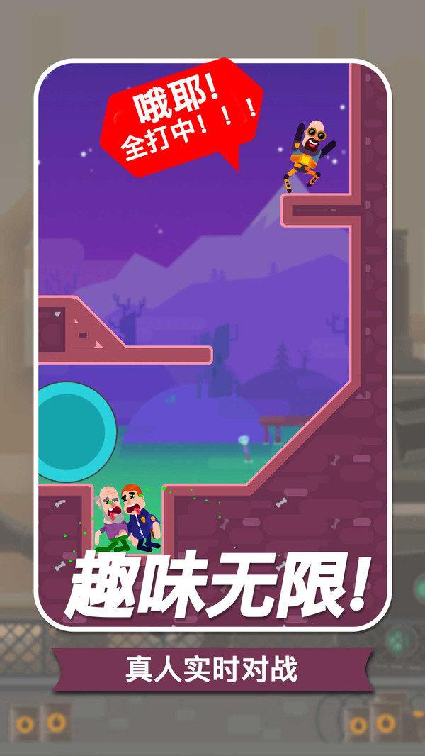 子弹大师游戏下载-子弹大师手机版下载