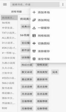 开源阅读app截图