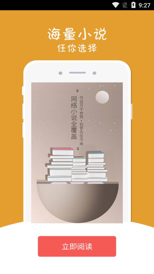 幻月书院app截图
