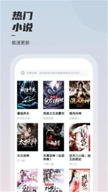 海棠文学城小说app截图
