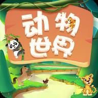 动物世界游戏