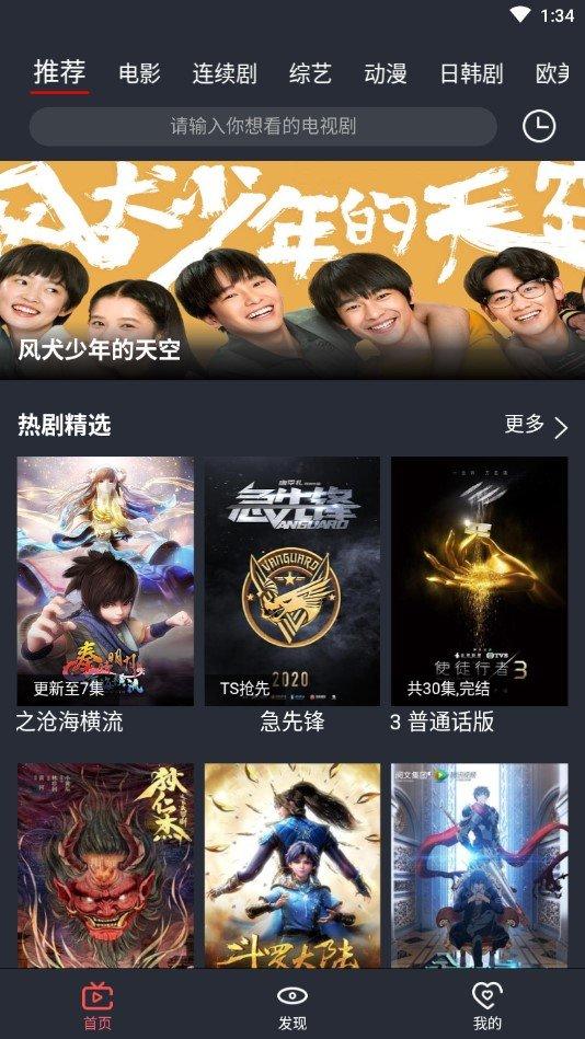 丝瓜影视app截图