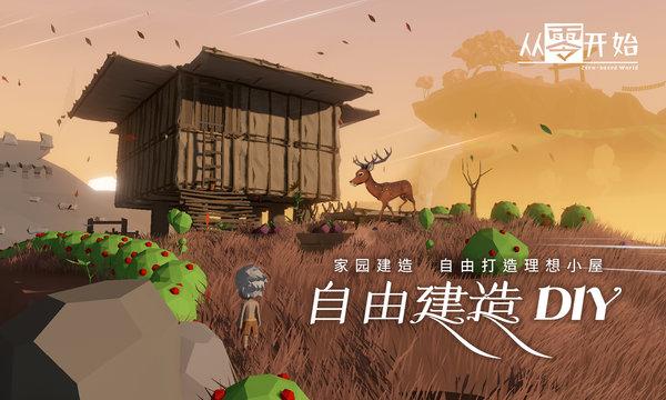 从零开始中文版免费下载-从零开始中文版手机版安卓下载