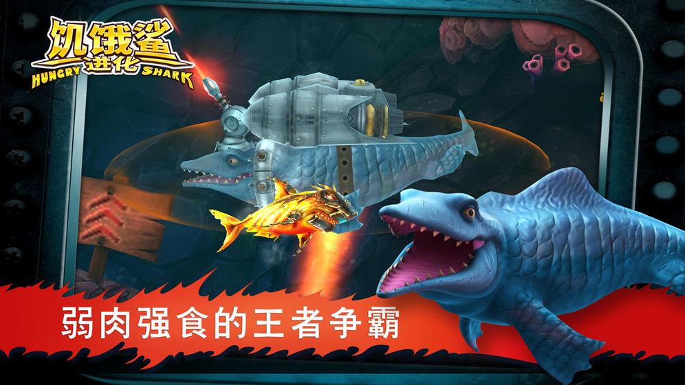饥饿鲨进化国际服中文版