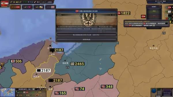 文明时代2王约朕即国家截图