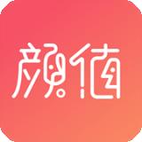 颜值部落app