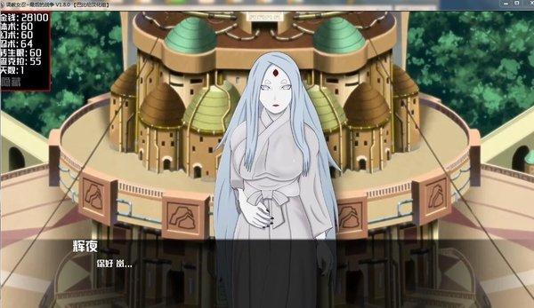 火影女忍最后的战争安卓汉化版下载-火影女忍最后的战争汉化版2.0下载