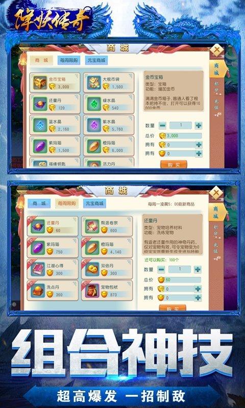 降妖传奇官方版手游下载-降妖传奇官方版安卓最新版下载