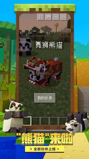 我的世界全皮肤解锁中文版破解版游戏下载-我的世界全皮肤解锁中文版游戏下载