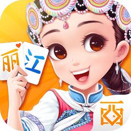 西元丽江棋牌