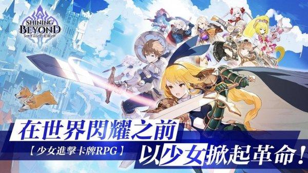 Shining Beyond下载-Shining Beyond手游官方版v1.0.3下载
