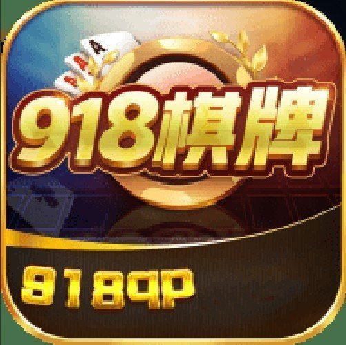 918棋牌游戏