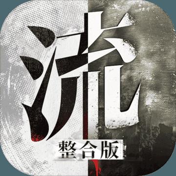 流言侦探整合版破解版v2.4
