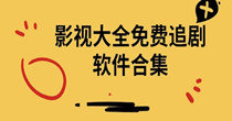 免费追剧app合集