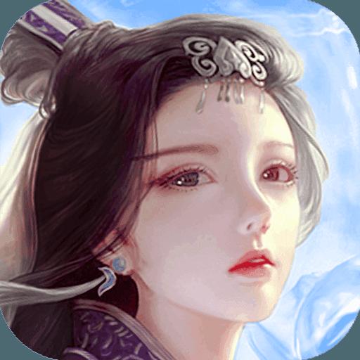 蜀山传奇九游版