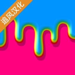 快清理粘液模拟器中文版2020