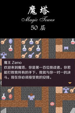 魔塔50层怀旧单机版手游下载-魔塔50层怀旧单机版最新游戏下载