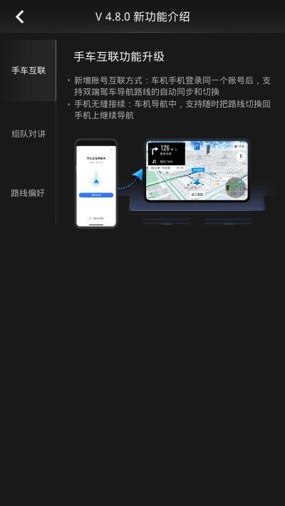 高德地圖車機版4.9.0
