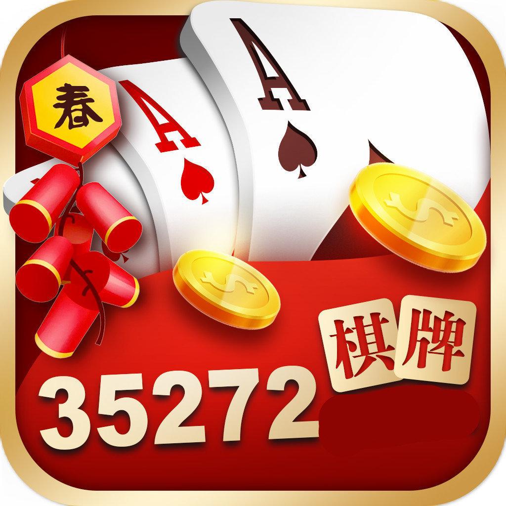 35272棋牌最新版